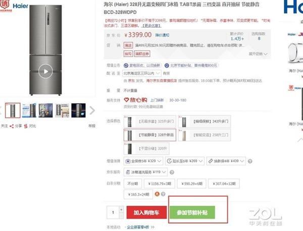 一级能耗冰箱没有节能补 这种操作合法吗?