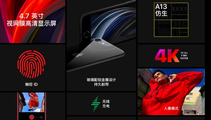 新iPhoneSE什么时候上市?新iPhoneSE内存款式售价是多少?