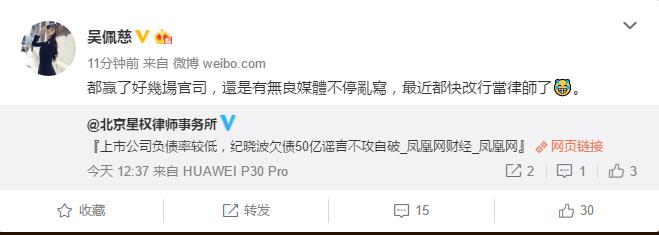 曝吴佩慈未婚夫欠500万房租怎么回事?纪晓波遭房东追讨近500万