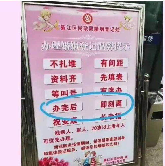 婚姻登记处提示牌闹乌龙什么情况?婚姻登记处提示牌写了什么闹乌龙