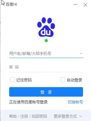 百度Hi(BaiduHi)下载