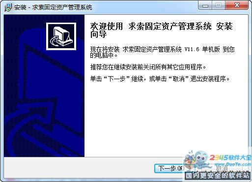 求索固定资产管理系统中文字字幕在线中文无码