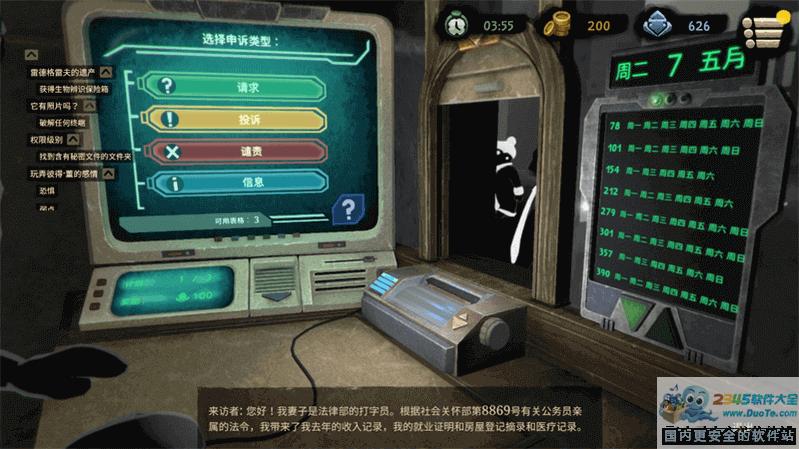 旁观者2(Beholder 2)中文字字幕在线中文无码