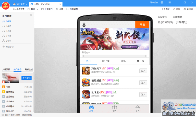 2345游戏大厅中文字字幕在线中文无码