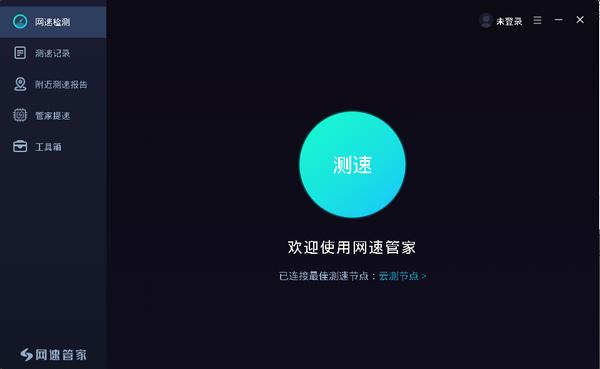 网速管家中文字字幕在线中文无码