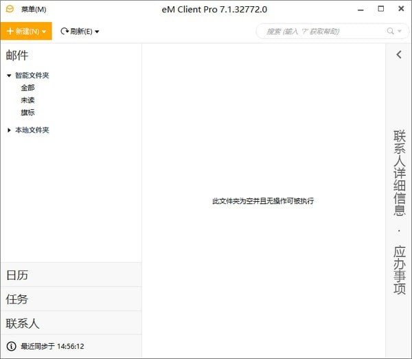eM Client Pro(专业邮箱客户端)下载