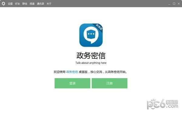 政务密信中文字字幕在线中文无码