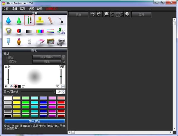 数码照片修饰工具(PhotoInstrument)下载
