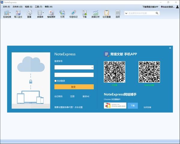 NoteExpress(文献管理软件)