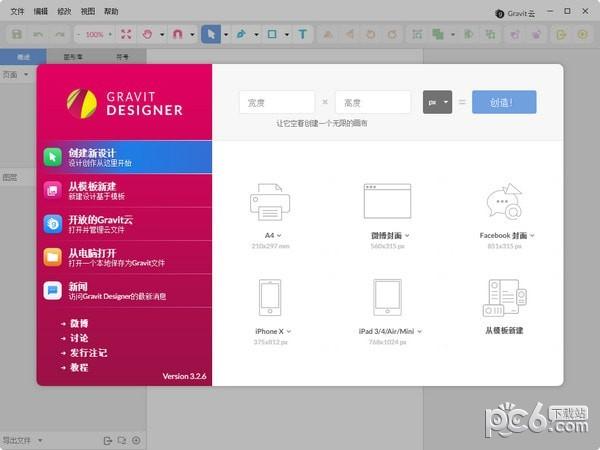 Gravit Designer(矢量图标制作软件)中文字字幕在线中文无码