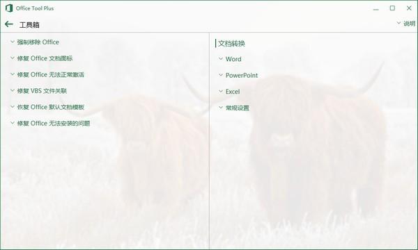Office Tool Plus中文字字幕在线中文无码