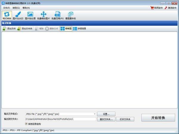 神奇图像转换处理软件下载