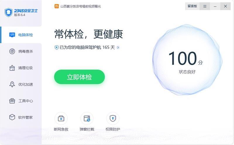 2345安全卫士中文字字幕在线中文无码