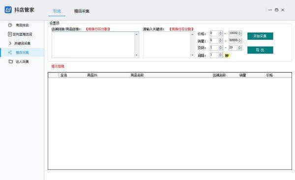 抖店采集中文字字幕在线中文无码