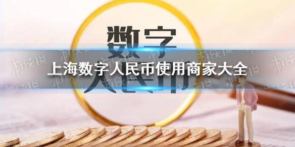 数字人民币可用商家 上海数字人民币使用商家 数字人民币在哪些商家消费
