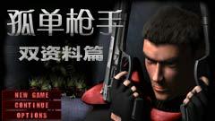 孤单枪手2:征兵简体中文版