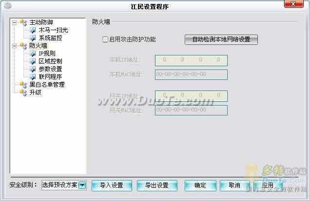 江民防火墙中文字字幕在线中文无码