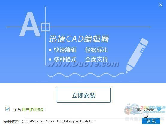 迅捷CAD编辑器 标准版下载