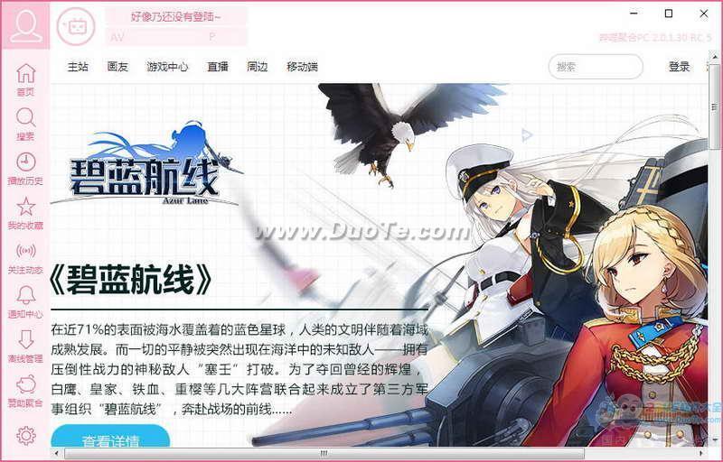 哔哩哔哩bilibili(原哔哩哔哩PC客户端)中文字字幕在线中文无码