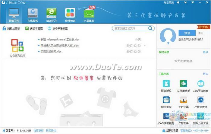 广联达G+工作台中文字字幕在线中文无码