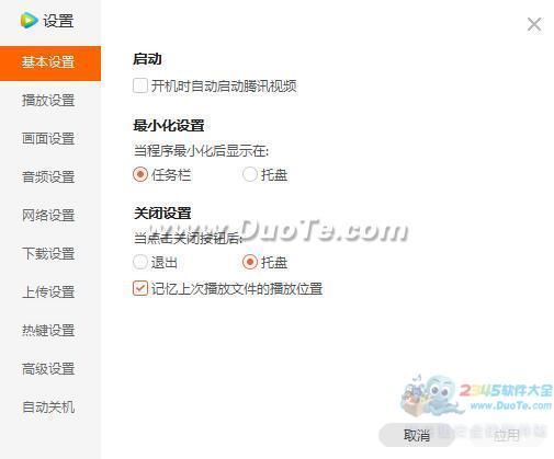 腾讯视频2021 (原QQLive) 中文字字幕在线中文无码
