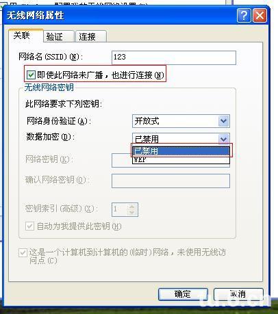 xp笔记本电脑没有无线_笔记本xp没有无线网络连接_笔记本xp系统没有无线网络连接