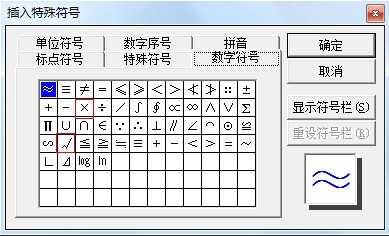 """word文档中输入对号""""√ """"和 叉号""""×""""的方法 word怎么打钩/打叉/半对半勾符号方法"""