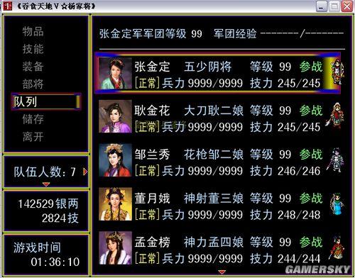 吞食天地5:杨家将 中文版下载