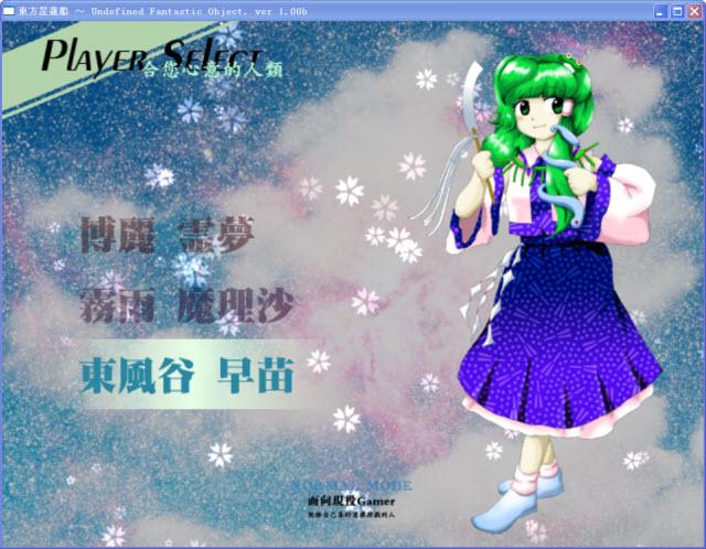 东方星莲船 中文版下载