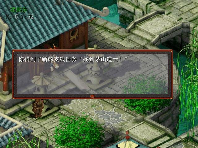 梦幻群侠传3 中文版下载