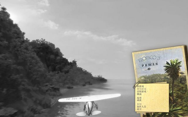 海岛大亨3:绝对强势简体中文版(Tropico 3: Absolute Power)下载
