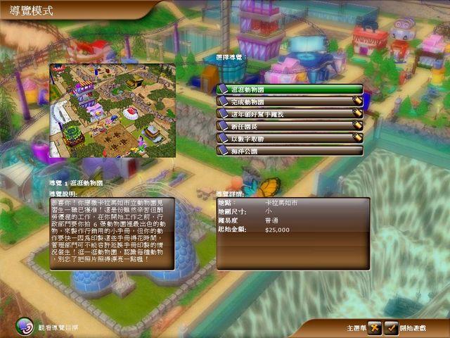 梦幻海洋公园 中文版下载