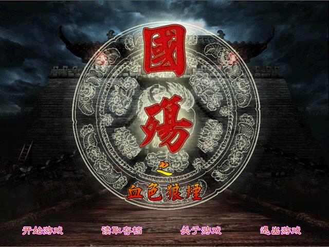 国殇之血色狼烟 中文版下载