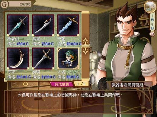 女皇骑士团 中文版下载