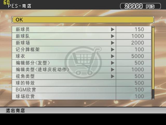 实况足球6 中文版下载