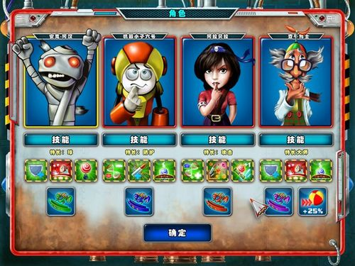 百万世界弹球 中文版下载