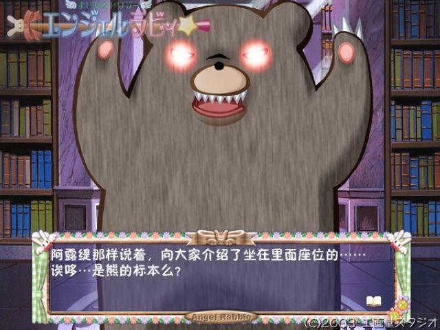 魔法天使拉比 中文版下载