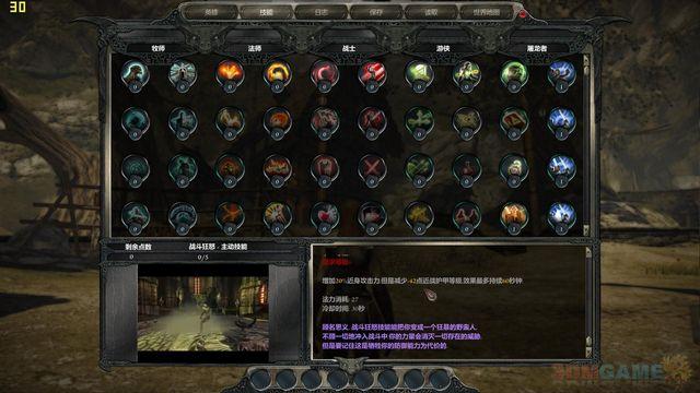 神界2:龙裔 中文版下载