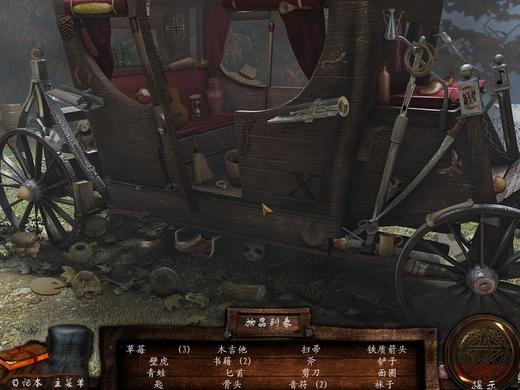 隐藏的秘密5-塞伦女巫之谜 中文版下载
