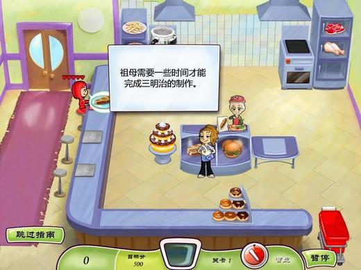 名厨餐厅 中文版下载