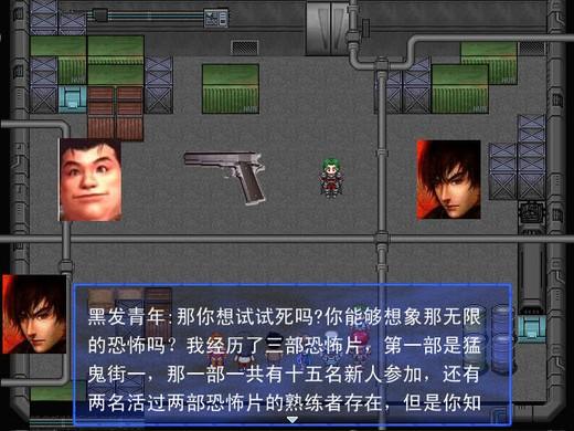 无限恐怖 中文版下载