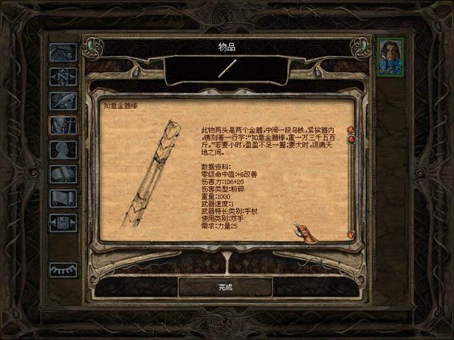 博德之门:加强版下载