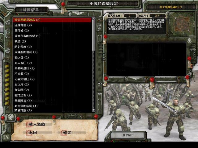战锤40k:战争黎明冬季攻势繁体中文版(Warhammer 40000 Dawn Of War Winter Assault)下载