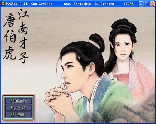 江南才子唐伯虎 中文版下载