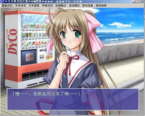 120日元之夏 中文版下载