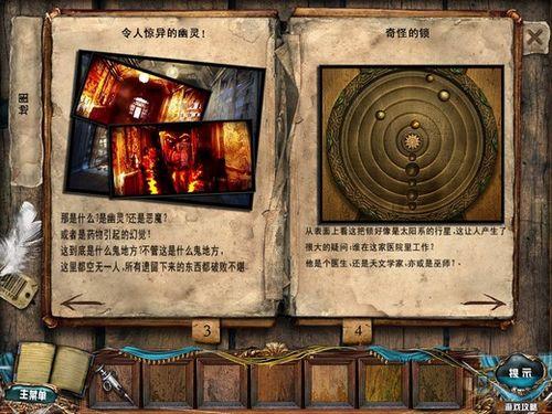 萨克拉大地:天使之夜典藏版 中文版下载