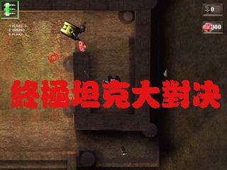 终极坦克大对决(Final Fighter)下载