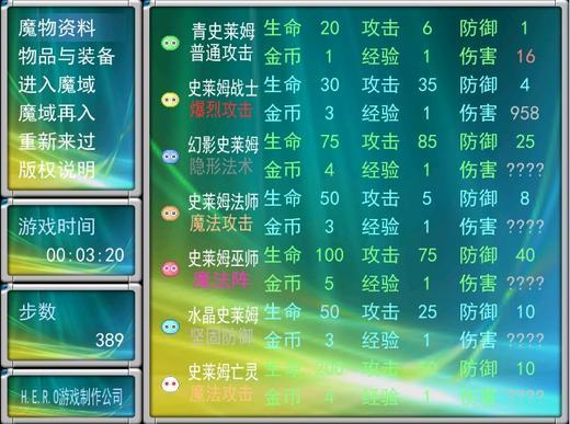 魔塔魔界之舞 中文版下载