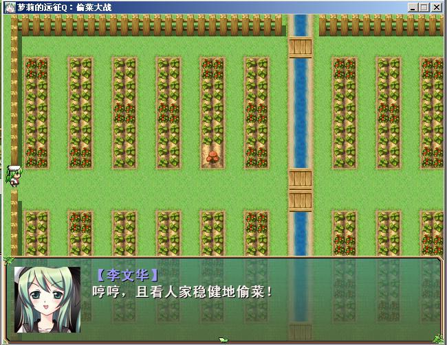 萝莉的远征Q:偷菜大战 中文版下载