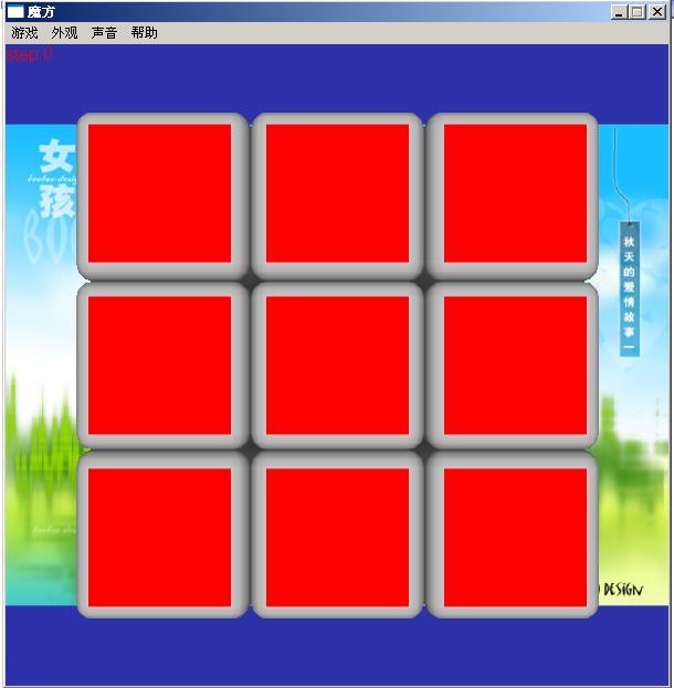 3D魔方游戏 中文版下载